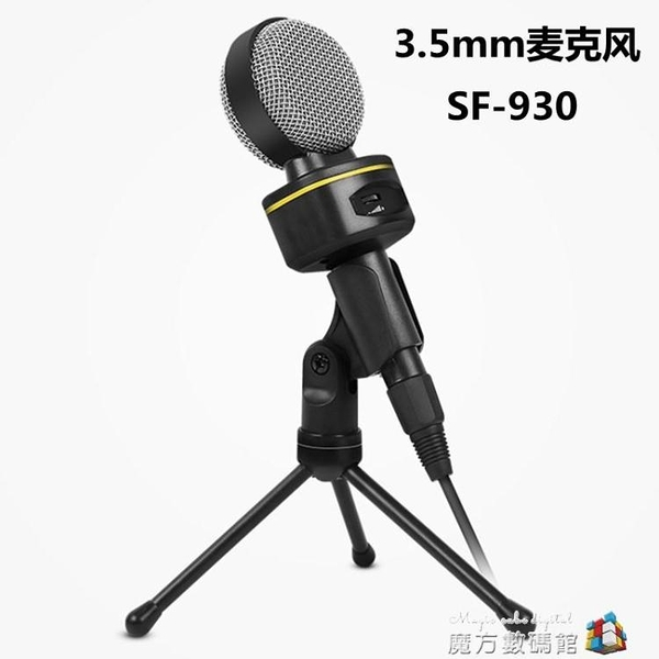 3.5mm電腦麥克風k歌錄音話筒網路專用麥克風電容式有線帶支架話筒魔方數碼