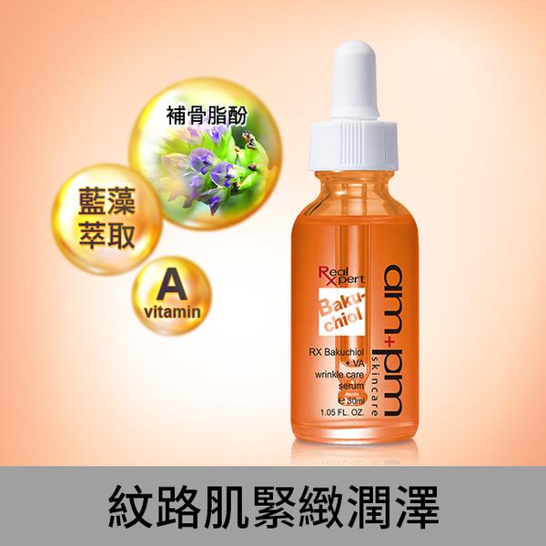 ampmRX補骨脂酚皺效精華30ml(3A小桔瓶)