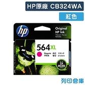 原廠墨水匣 HP 紅色高容量 NO.564XL / CB324WA /適用 HP B109/B110/B8550/C5380/C309/C5380