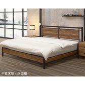 【森可家居】古拉爵5尺床片型床台 8ZX370-5 雙人床 工業風 木紋質感
