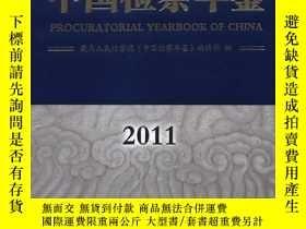 全新書博民逛書店中國檢察年鑒2011 專著 Procuratorial yearbook of China 2011 最高人民檢察