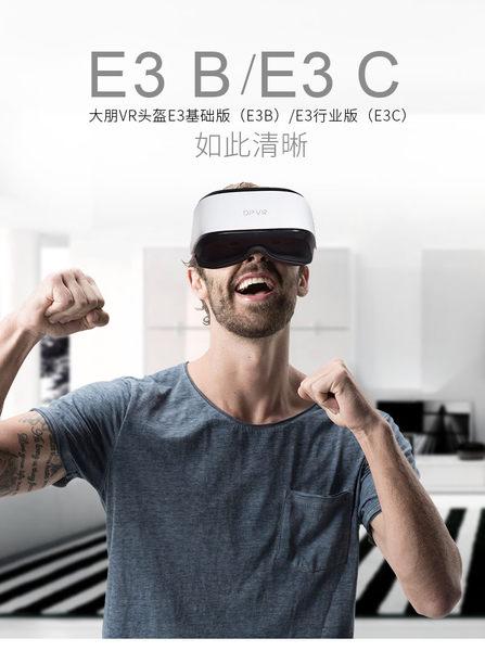 VR大朋VR頭盔E3基礎版虛擬現實VR眼鏡智慧 游戲電影體驗3D視頻DPVR MKS 小宅女