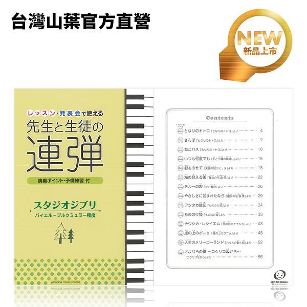 Yamaha 師&生聯彈 給學生和老師的鋼琴聯彈曲 樂譜 吉卜力系列(初、中級,拜爾~佈爾格彌勒程度)