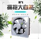 通風扇新飛換氣扇窗式排風扇家用油煙抽風機廚房衛生間排氣扇10寸單向JD新年提前熱賣