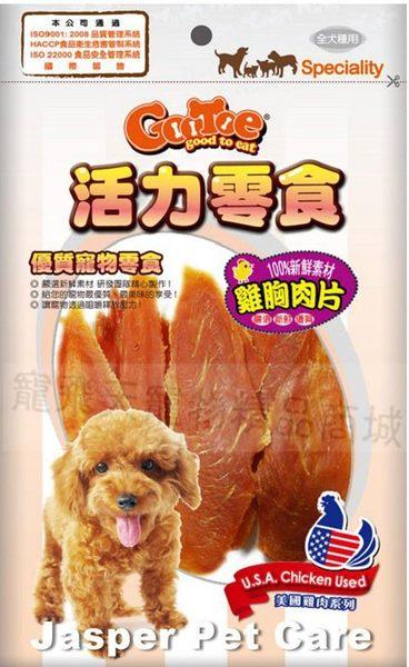 [寵飛天商城] 寵物零食 寵物潔牙骨 & 活力 - CR11雞胸肉片130g