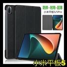 【萌萌噠】Xiaomi 小米 Pad 5...