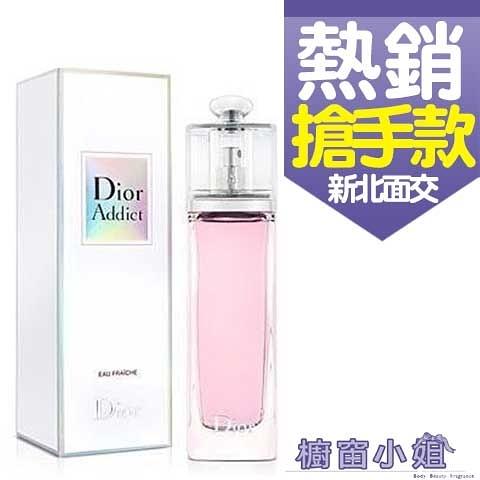 Dior Addict 2 迪奧癮誘甜心淡香水 50ML
