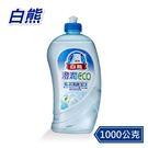 白熊 澄潤環保洗碗精1000g/罐