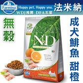 ◆MIX米克斯◆Farmina法米納-成犬無穀糧-鯡魚甜橙-7kg ,WDJ推薦
