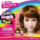 卡樂芙COLORFUL優質染髮霜(50g*2)-可可棕[35956]