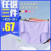 HelloBeauty 冰絲無痕零觸感中腰美臀內褲 1件入【BG Shop】多款供選