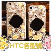 HTC U19e U12 life U12+ Desire12+ U11+ U11 EYEs 玫瑰鏡子 手機殼 水鑽殼 訂製 DC