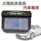 【GM485】汽車用太陽能排風扇 風扇 散熱 通風 降溫器 換氣風扇★EZGO商城★