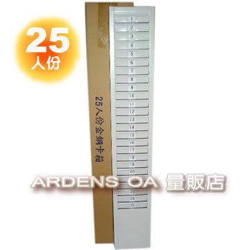 25人份卡匣 / 卡架  打卡鐘專用鐵製卡架 (優利達/AMANO/COPER 大卡專用)