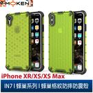 【默肯國際】IN7 蜂巢系列iPhone XR/XS/XS Max蜂巢格紋 防摔 防震 防滑 手機保護殼