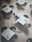 【書寶二手書T3/一般小說_IKS】徵婚啟事(二十五週年紀念版)_陳玉慧