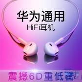 耳機華為手機通用入耳式有線高音質