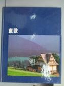 【書寶二手書T7/社會_PDA】東歐_時代生活叢書中文版