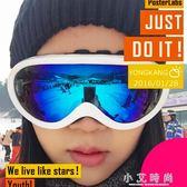 護目鏡 專業滑雪鏡防霧防風沙男女成人兒童戶外眼鏡登山騎行 小艾時尚