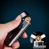 打火機 指紋打火機充電個性防風男士超薄創意感電子新款   傑克型男館