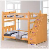 【水晶晶家具/傢俱首選】HT9587-1葛萊美3.5尺美國檜木安全梯雙層床