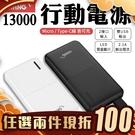 行動電源 移動電源 [送2.1A快充線] 快充 充電寶 13000 MAH 2.1A Micro type-c USB 2色 HANG