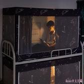 北歐兩用床簾蚊帳一體式 學生遮光上下鋪蚊帳學生宿舍 DR18416【男人與流行】