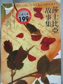 【書寶二手書T1/翻譯小說_IMR】莎士比亞故事集_蘭姆姊弟、莎士比亞