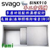 【fami】SVAGO 韓國進口不鏽鋼水槽  手工方型槽  SINK910