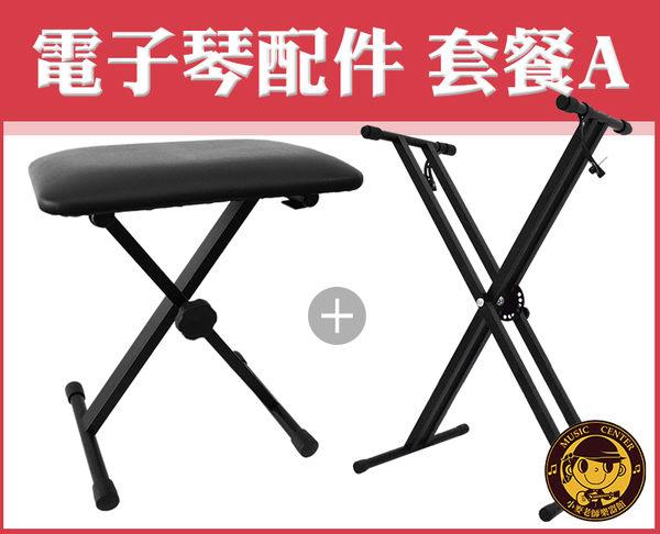 【小麥老師樂器館】電子琴配件-套餐A 『 雙X型琴架 + 電子琴椅 』【B26】雙X架 琴架 電子琴 琴椅