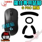 [ PC PARTY  ]  火線競技 羅技 Logitech G PRO WIRELESS 滑鼠貼 鼠腳 鼠貼