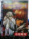 挖寶二手片-X18-005-正版DVD*動畫【死亡筆記本(10)】-日語發音