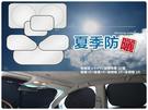 【遮陽六件套】汽車用遮陽擋 塗銀布隔熱防曬6件組 遮陽板 加厚遮陽簾 窗簾