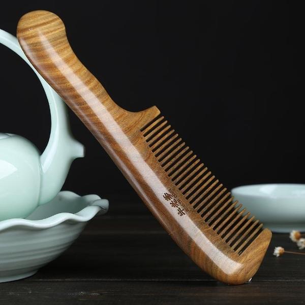 綠檀木梳子檀香木脫發靜電桃木梳子天然木頭防長發男女士專用