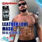 美國 PIPEDREAM 黯夜皮革眼罩 FETISH FANTASY SERIES LIMITED EDITION LEATHER LOVE MASK BDSM調教 舒眠眼罩