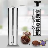 磨豆機 手搖磨豆機 咖啡豆研磨機 家用手動不銹鋼咖啡機小型磨粉機 交換禮物