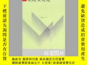 二手書博民逛書店罕見先進文化論Y170626 黃力之著 上海三聯書店 ISBN: