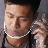 廚師塑料透明口罩防霧餐飲餐廳酒店飯店廚房食品衛生專用 母親節禮物