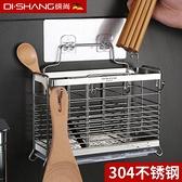 304不銹鋼筷子筒筷子簍壁掛式廚房家用瀝水架置物架筷子籠收納盒 【全館免運】