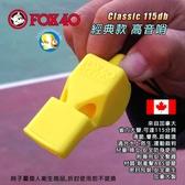 [加拿大 Fox40] Class 經典款 黃 115分貝 無滾珠口哨 安全哨 裁判哨 狐狸哨;
