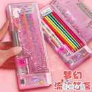 流沙文具盒多功能大容量筆盒簡約兒童可愛透明鉛筆盒【奇趣小屋】