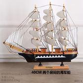 創意一帆風順帆船擺件裝飾品家居房間小擺設酒櫃客廳櫃工藝船模型