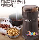 咖啡機 咖啡豆研磨機電動磨豆機家用小型干磨器五谷雜糧打粉機多功能 1色