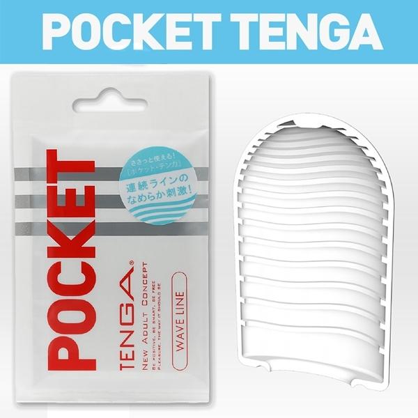 日本TENGA POCKET 口袋型自慰套 WAVE LINE波紋曲-白