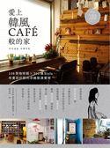 (二手書)愛上韓風CAFÉ般的家:108間咖啡館X300種Style,培養設計眼的卓越裝潢實..