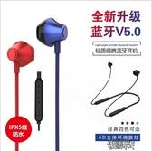 磁吸耳機 無線運動藍芽耳機 頸掛式跑步通用磁吸入耳藍芽耳機 街頭布衣