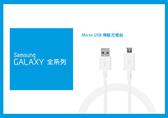 *全館免運*SAMSUNG 三星 GALAXY Note2 Micro USB2.0 原廠傳輸線(裸裝)