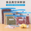 【真空保鮮袋】2628袋 廚房抽真空食品壓縮袋 雙夾鏈袋 食物密封袋