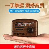 藍芽音響YUCOVS/創穗 B2藍芽小音箱無線重低音炮迷你可愛復古手機電腦音響 數碼人生