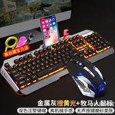 真機械手感鍵盤滑鼠耳機三件套裝臺式電腦筆記本游戲外設鍵鼠套裝WY【快速出貨限時八折】